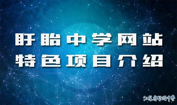 江苏省盱眙中学校园网站及应用特色简介