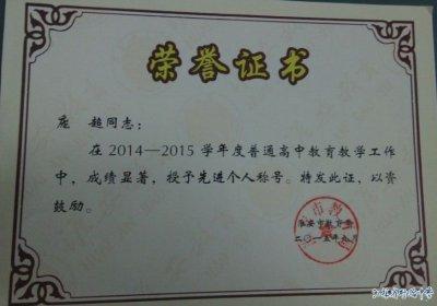 庞超――淮安市教育局先进个人称号