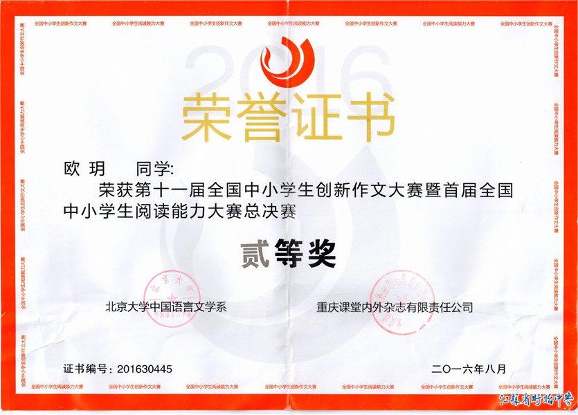 欧玥——全国中小学生创新作文大赛暨阅读能力大赛总决赛二等奖