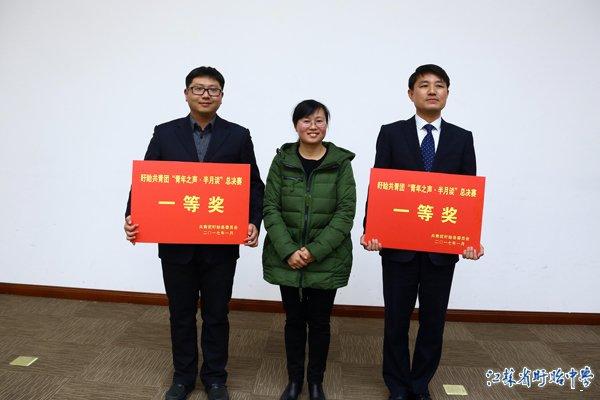 """团委书记王丰在""""青年之声·半月谈""""演讲比赛总决赛中获得第一名"""
