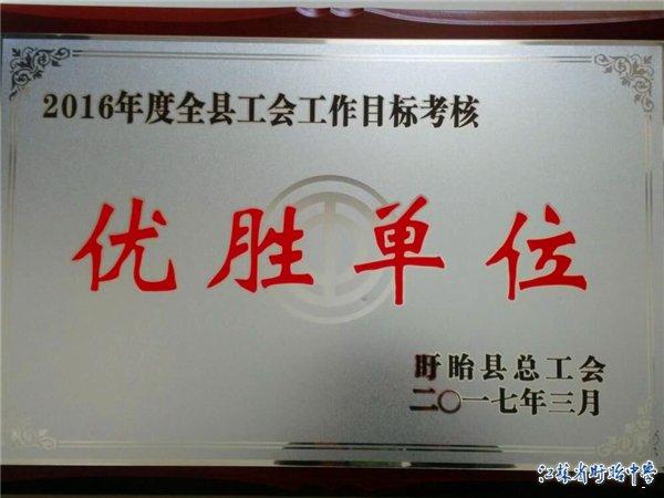 我校工会系统集体和个人获得多项表彰