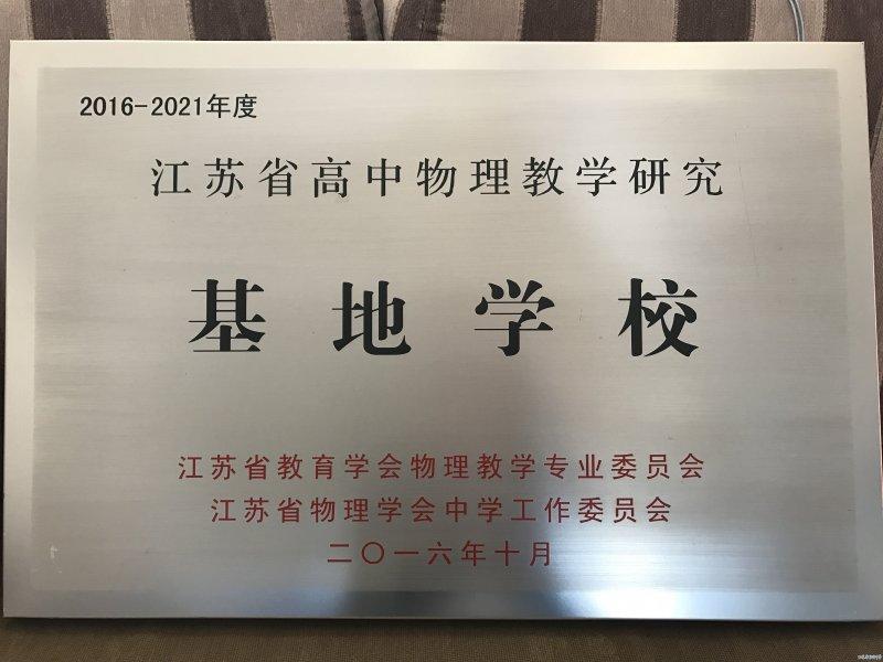 江苏省高中物理教学研究基地学校