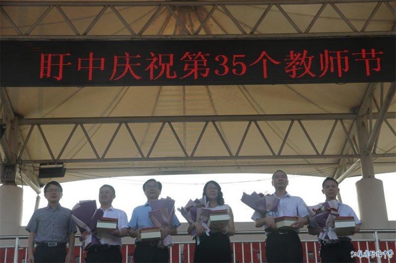 江苏省盱眙中学隆重举行庆祝第35个教师节活动