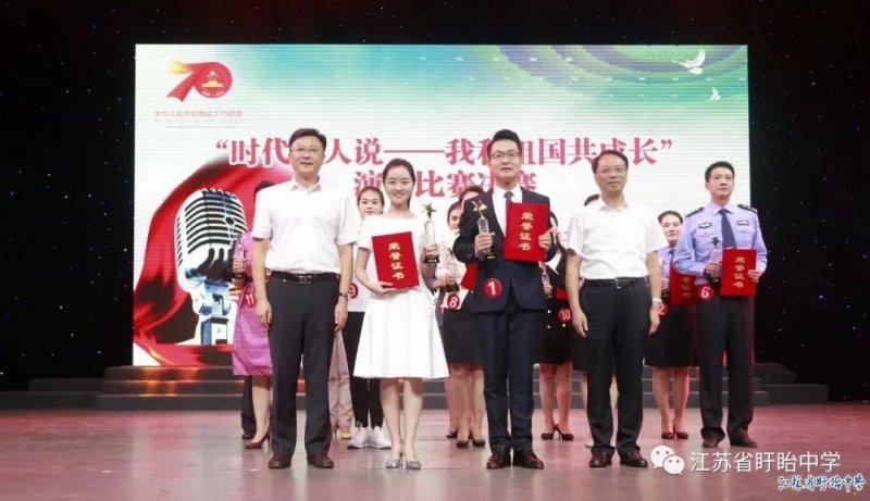 """张飞老师荣获淮安市""""时代新人说――我和祖国共成长""""演讲比赛特等奖"""