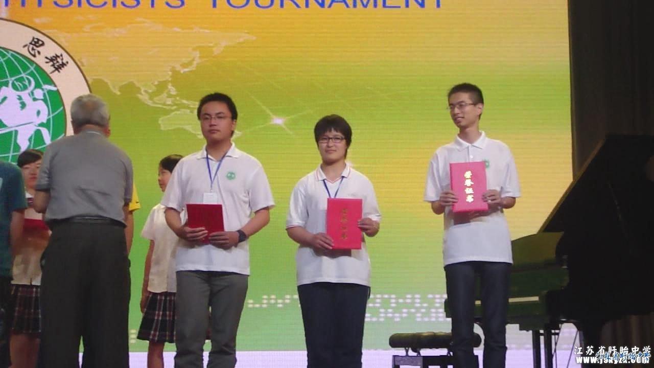 盱眙中学代表队荣获江苏省首届JSYPT活动铜奖
