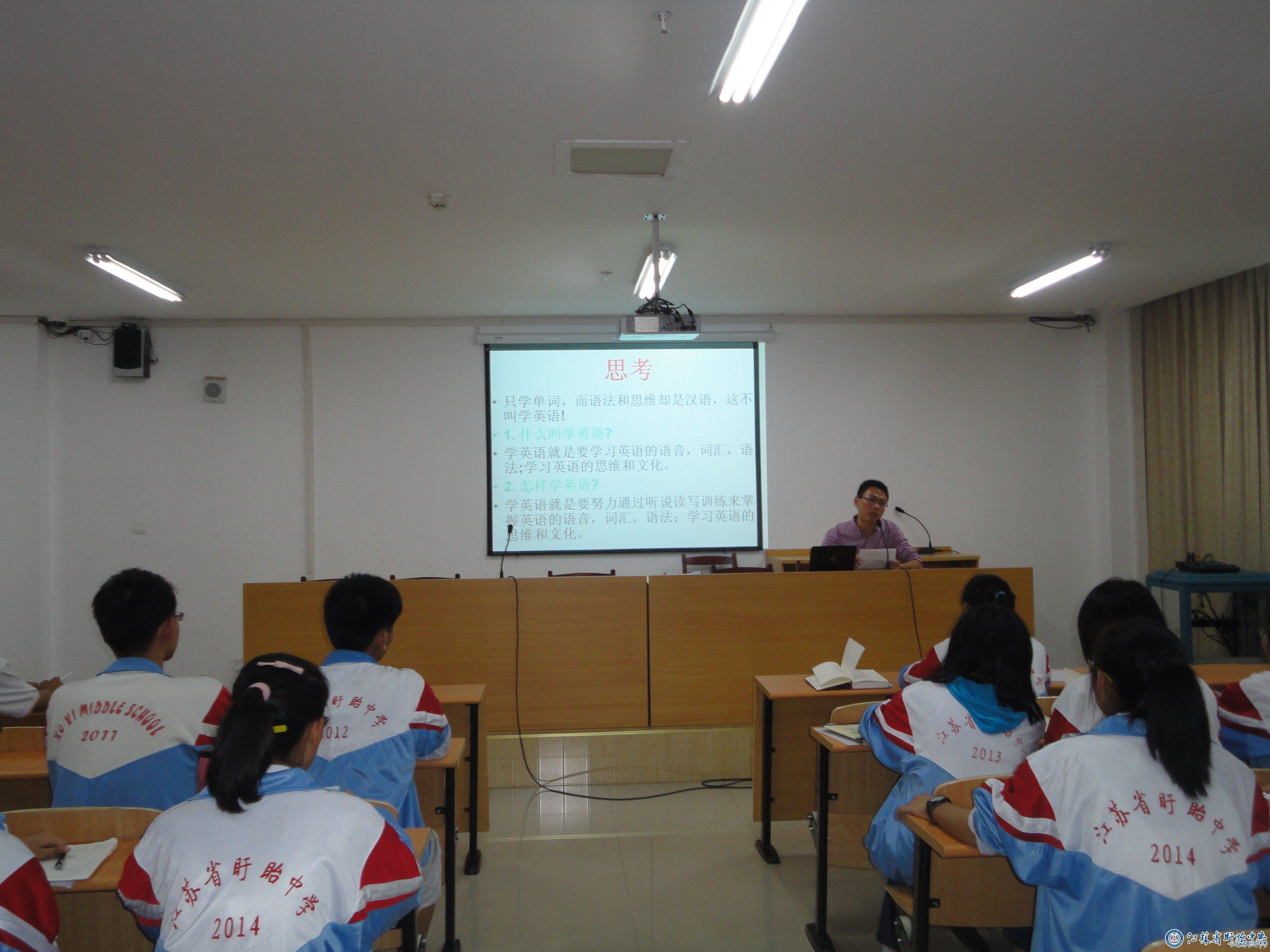 周末学科讲座之十九—高中英语学习浅析