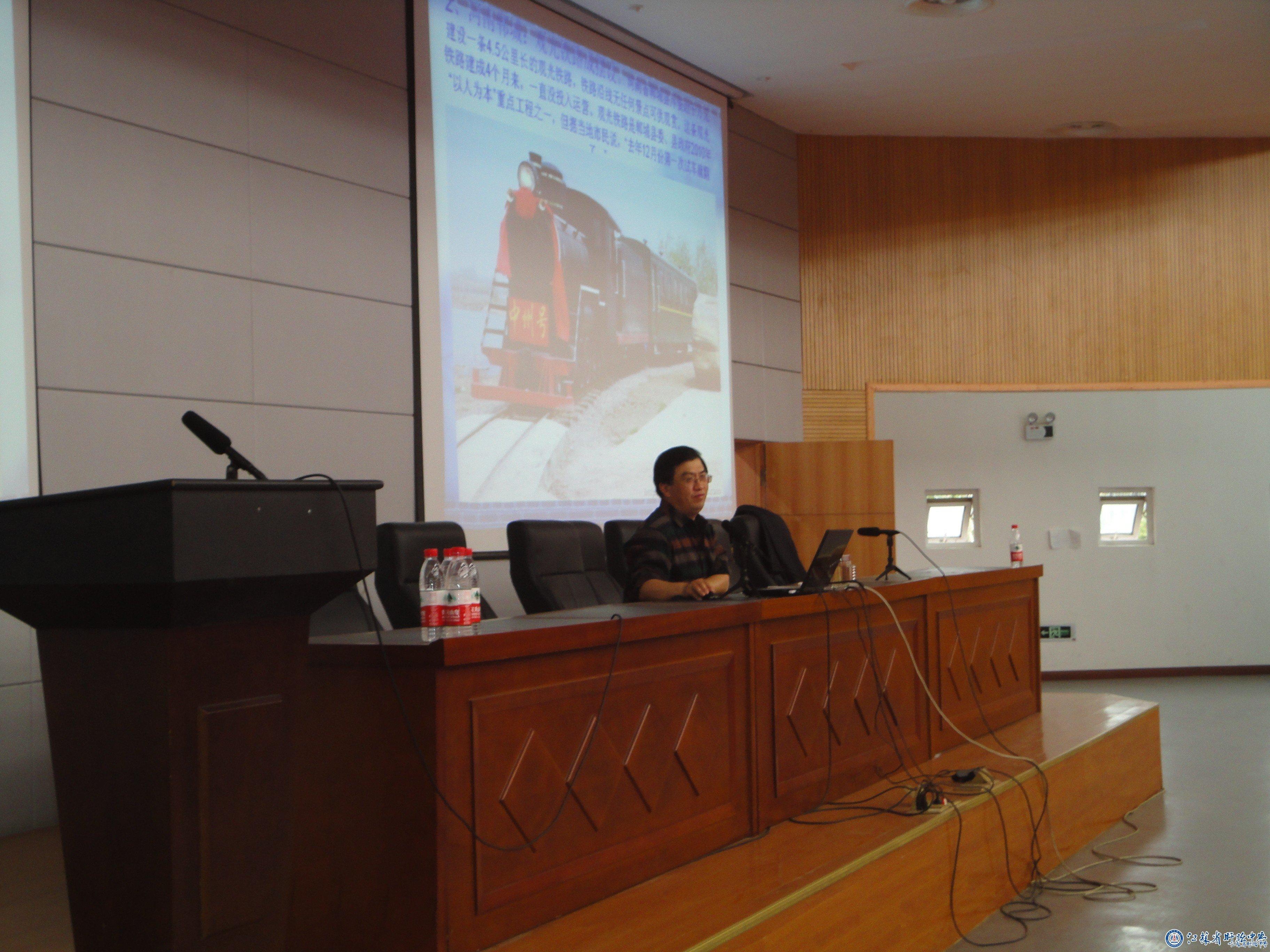 周末学科讲座之二十三--中国发展中的思考