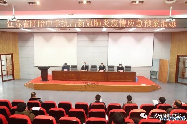江苏省盱眙中学开展抗击新冠肺炎疫情应急预案演练活动
